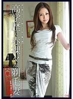 「欲張り主婦の性衝動 06 高学歴で赤裸々な剃毛妻」のパッケージ画像