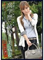「欲張り主婦の性衝動 07 高学歴で純粋な美乳妻」のパッケージ画像