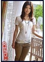 「欲張り主婦の性衝動 09 高学歴でスレンダーな欲情妻」のパッケージ画像