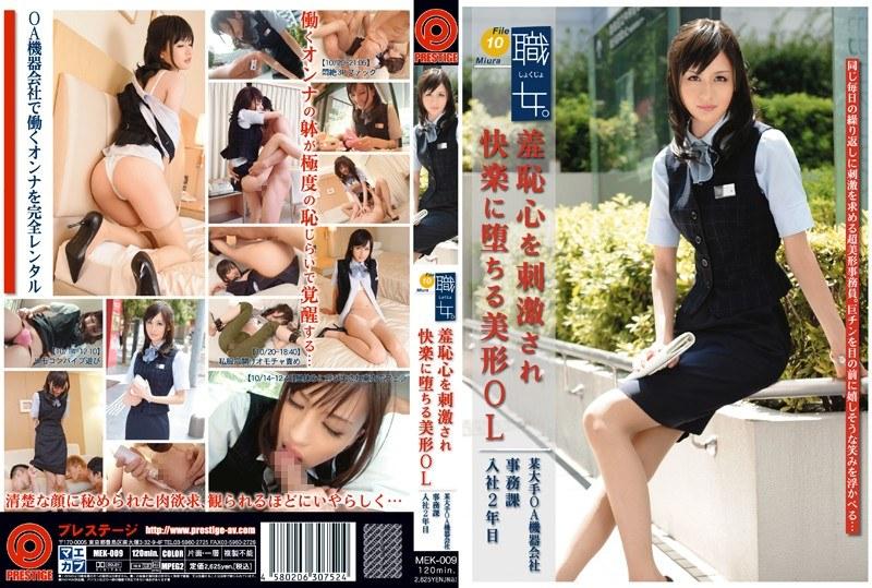 118mek009pl MEK 009 Mai Miura   Female Workers 10