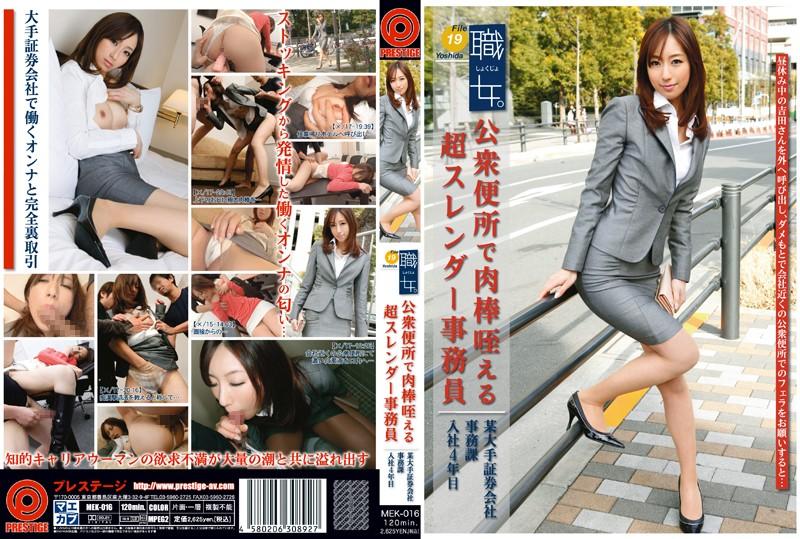 118mek016pl MEK 016 Atsuko Yoshida   Female Workers File 19