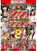 「渋谷ナンパ8時間BEST」のパッケージ画像