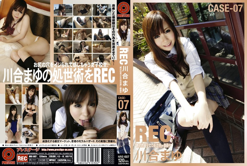 [NRE-007] NEW REC CASE-07 川合まゆ