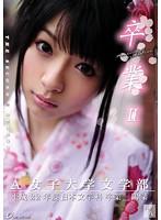 前田陽菜(HINA)の画像