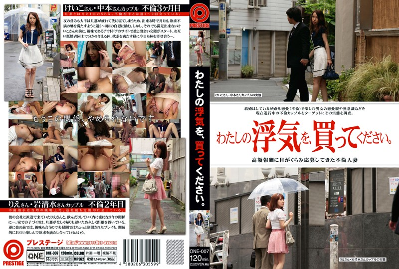 118one007rpl ONE 007 Please Purchase My Infidelity