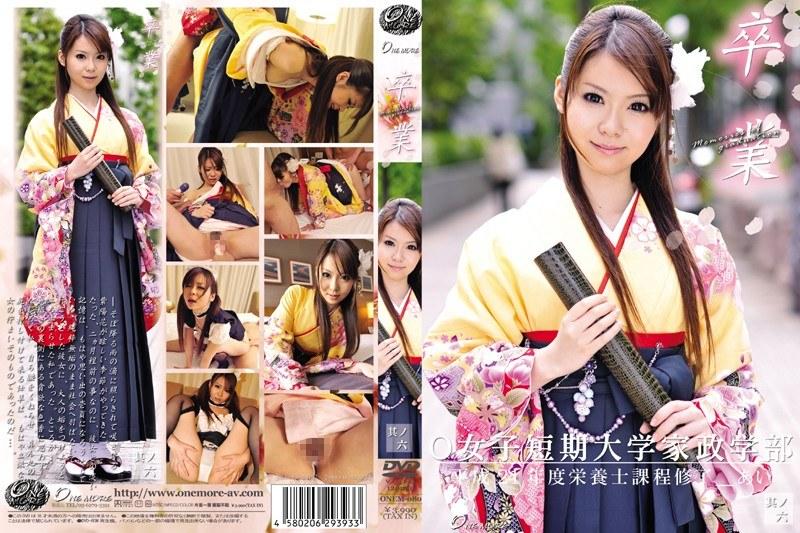 118onem080pl ONEM 080 Ai Naoshima   Memories of Graduation