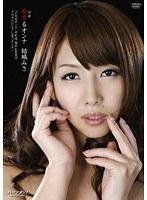 「痴女(デキ)るオンナ 結城みさ」のパッケージ画像