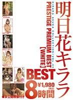 「明日花キララ PRESTIGE PREMIUM BEST【WHITE】8時間」のパッケージ画像