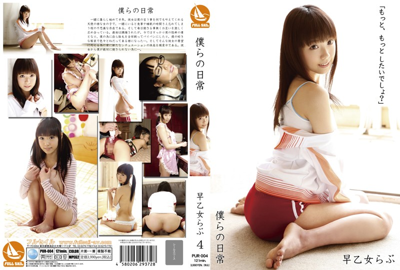 118pur004pl PUR 004 Miu Saotome   Our Daily #4