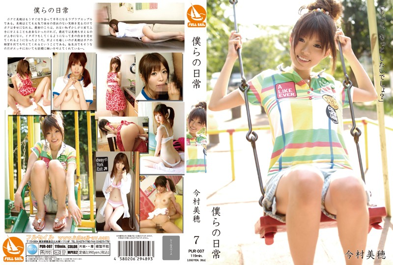 118pur007pl PUR 007 Miho Imamura   Idol Daily #7