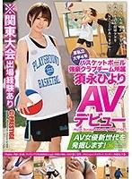 某私立大学4年 バスケットボール強豪クラブチーム所属須永ひ...