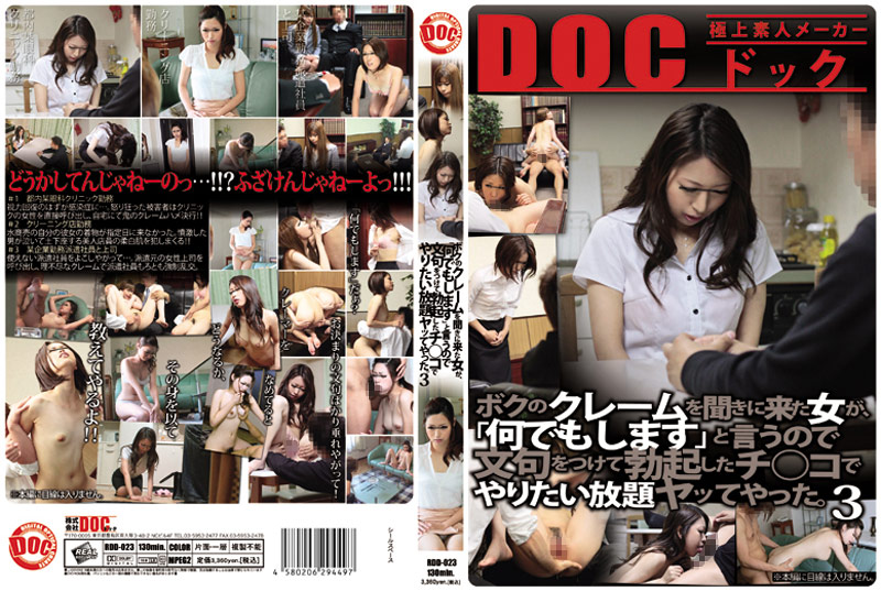 118rdd023pl RDD 023 My Customer Claiming For Compensation Vol.3