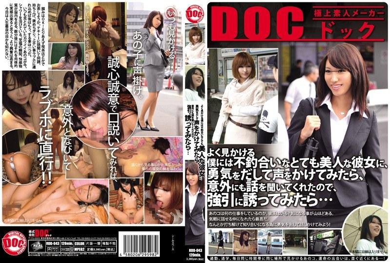 118rdd043pl RDD 043 Hunting OL Beauty Women
