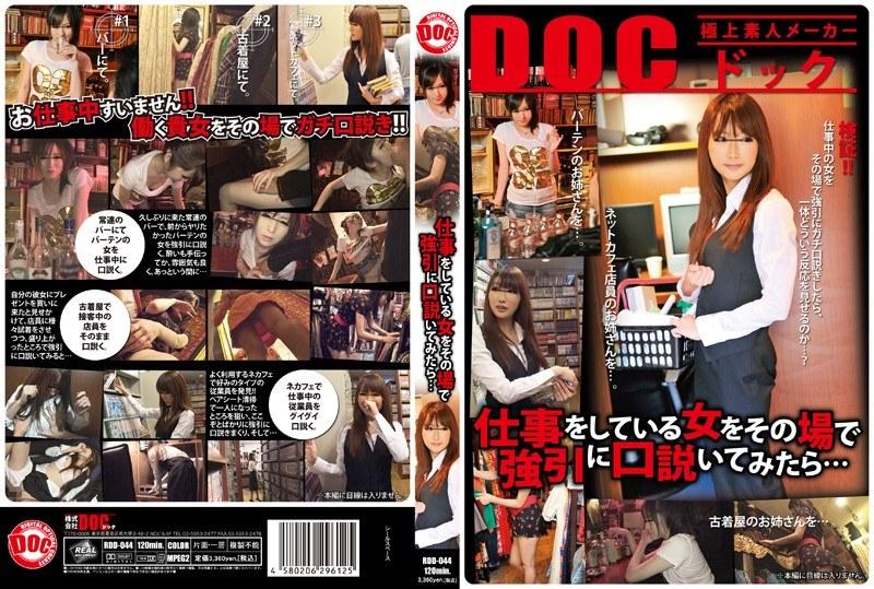118rdd044pl RDD 044 Michiru Tsukino, Mana Aoki, Nene Takashima   Sex Working Girls At Workplace