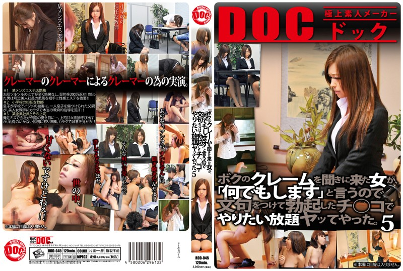118rdd045pl RDD 045 Ayumu Sena, Reia Miyasaka, Sayaka Ayumi, Hinami Kawasumi   My Customer Claiming For Compensation 05