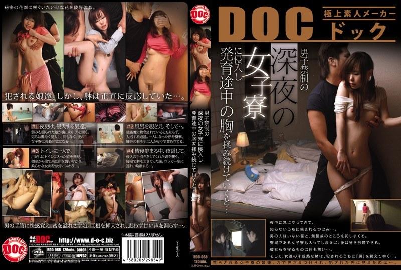 深夜時到男子禁入的女生宿舍幫發育中的乳房按摩