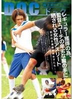 「レギュラー獲得の為、監督・コーチの卑劣な魔の手に晒される女性アスリート」のパッケージ画像