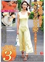 「胸や股間に密着するマキシワンピ姿の女に興奮してしまい…2」のパッケージ画像