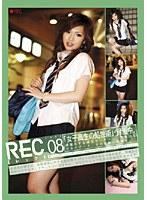 【女子高生】REC 08 プレステージ