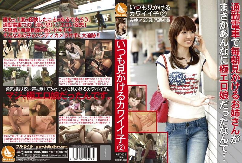 118ret002pl RET 002 Miyuki   Cute Young Lady #02