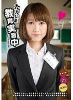 「ただいま教育実習中 02 水瀬斗亜」のパッケージ画像