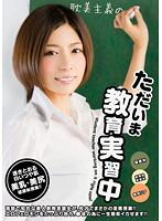 「ただいま教育実習中 03 菜月リア」のパッケージ画像