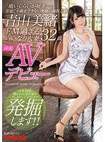 「ドM過ぎるいいなり人妻 青山美緒 32歳 AVデビュー「痛いぐらいが好き…」普通じゃ満足できない奥様の調教志願」のパッケージ画像