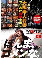 シロダマ 03 大阪素人若妻やり逃げ強制中出し