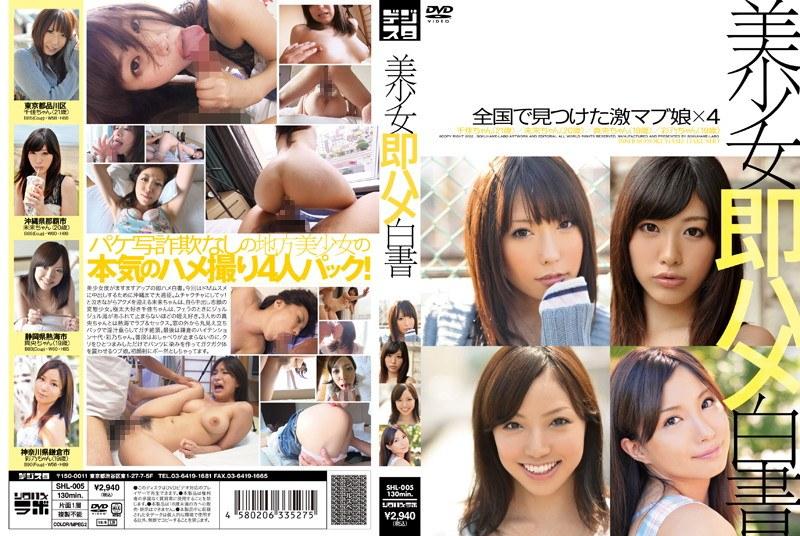 118shl005pl SHL 005 Chika Arimura, Miki Sunohara, Ayane Okura and Ayano Umemiya   Young Beauties Quick to Spread Their Legs Documentary 05