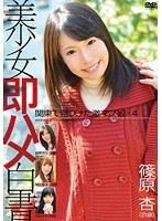 美少女即ハメ白書 09