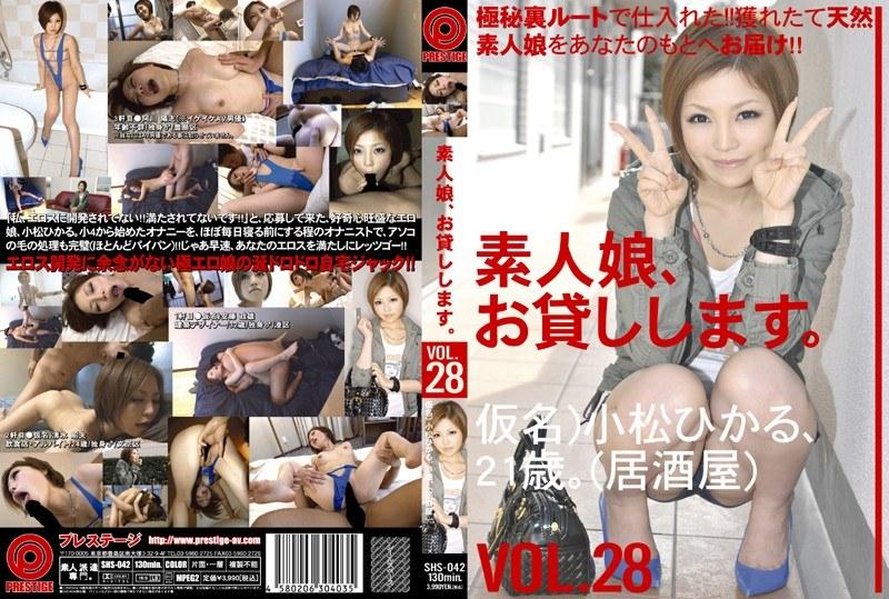 118shs042pl SHS 042 Hikaru Komatsu   Amateur Girl for Rent Vol.28