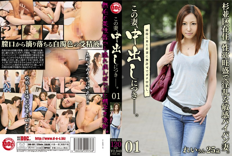 118snk001pl SNK 001 Rei Haruka   This Wife, She Gets Rammed With Cream Pie 01