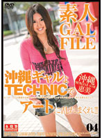素人GAL FILE 04