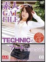 素人GAL FILE 01
