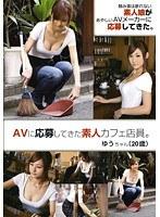 「AVに応募してきた素人カフェ店員。 ゆうちゃん(20歳)」のパッケージ画像