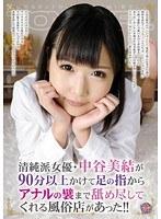 「清純派女優・中谷美結が90分以上かけて足の指からアナルの襞まで舐め尽してくれる風俗店があった!!」のパッケージ画像