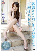 「誘惑好きなパンチラお姉さんのご奉仕SEX 藤北彩香」のパッケージ画像