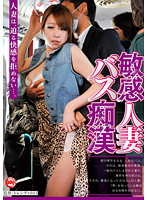 Watch Sensitive Married Woman Bus Molester - Azusa Maki