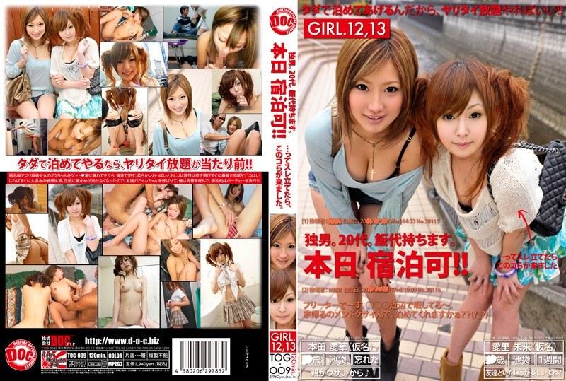 118tog009pl TOG 009 Aika & Miku Airi   You Can Stay Over Today!! Girl.12, 13