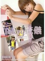 「Tokyo流儀26」のパッケージ画像