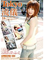 【素人】Tokyo 流儀 16