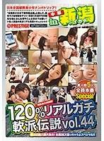 120%リアルガチ軟派伝説 vol.44