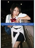 「ウリをはじめた制服少女52」のパッケージ画像
