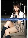 ウリをはじめた制服少女29 横浜・ウリ少女
