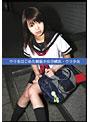 ウリをはじめた制服少女49 横浜・ウリ少女