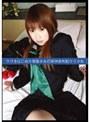 ウリをはじめた制服少女67 東神奈川初ウリ少女