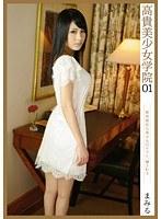 高貴美少女学院 01