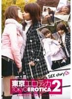 「東京エロティカ2」のパッケージ画像