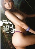 HANABI Vol.2 (5本セット)