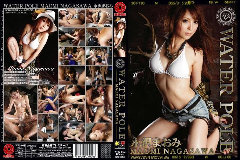 118wpc003pl WPC 003 Maomi Nagasawa   WATER POLE 03